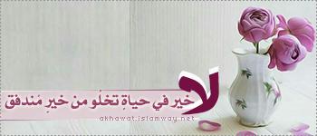 akhawat_islamway_1480244072____-_4.png