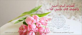 akhawat_islamway_1480244122___4.png