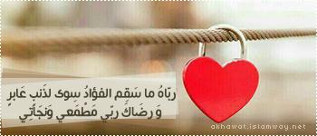 akhawat_islamway_1480244193__-5.png