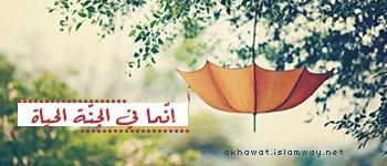 akhawat_islamway_1480244296_____7.png