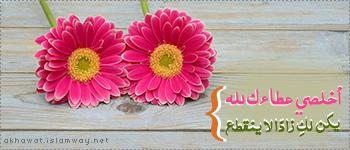 akhawat_islamway_1480244354___8.png