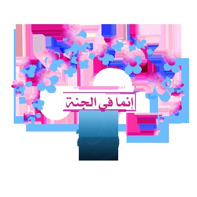 akhawat_islamway_1480244384____-.png