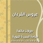 akhawat_islamway_1480751913___.png