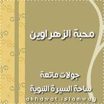 akhawat_islamway_1480799731___.png