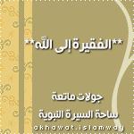 akhawat_islamway_1480799762___.png