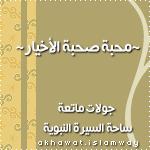 akhawat_islamway_1480921474____2.png