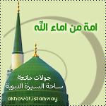 akhawat_islamway_1481009789___1.png