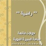 akhawat_islamway_1481030085___.png