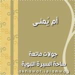 akhawat_islamway_1481030158____.png