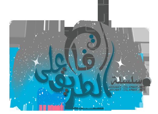 akhawat_islamway_1489726674__--.png