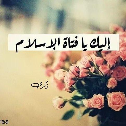 akhawat_islamway_1492193249__16584944_1875171436029221_8115825354196647936_n.jpg