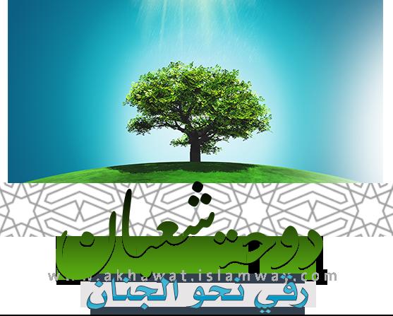 akhawat_islamway_1493716153__akhawat_islamway_1493161367___.png