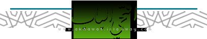 akhawat_islamway_1493716253__akhawat_islamway_1493207680__3.png