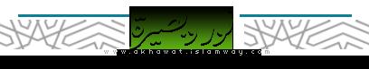 akhawat_islamway_1493716324__akhawat_islamway_1493207799__6.png
