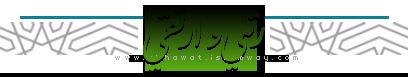 akhawat_islamway_1493716372__akhawat_islamway_1493207703__4.png