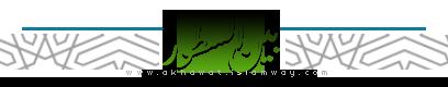 akhawat_islamway_1493716458__akhawat_islamway_1493209041__8.png