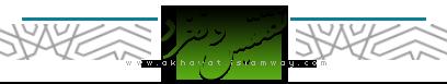akhawat_islamway_1493716511__akhawat_islamway_1493207803__7.png