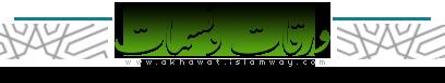 akhawat_islamway_1493716895__akhawat_islamway_1493207721__5.png