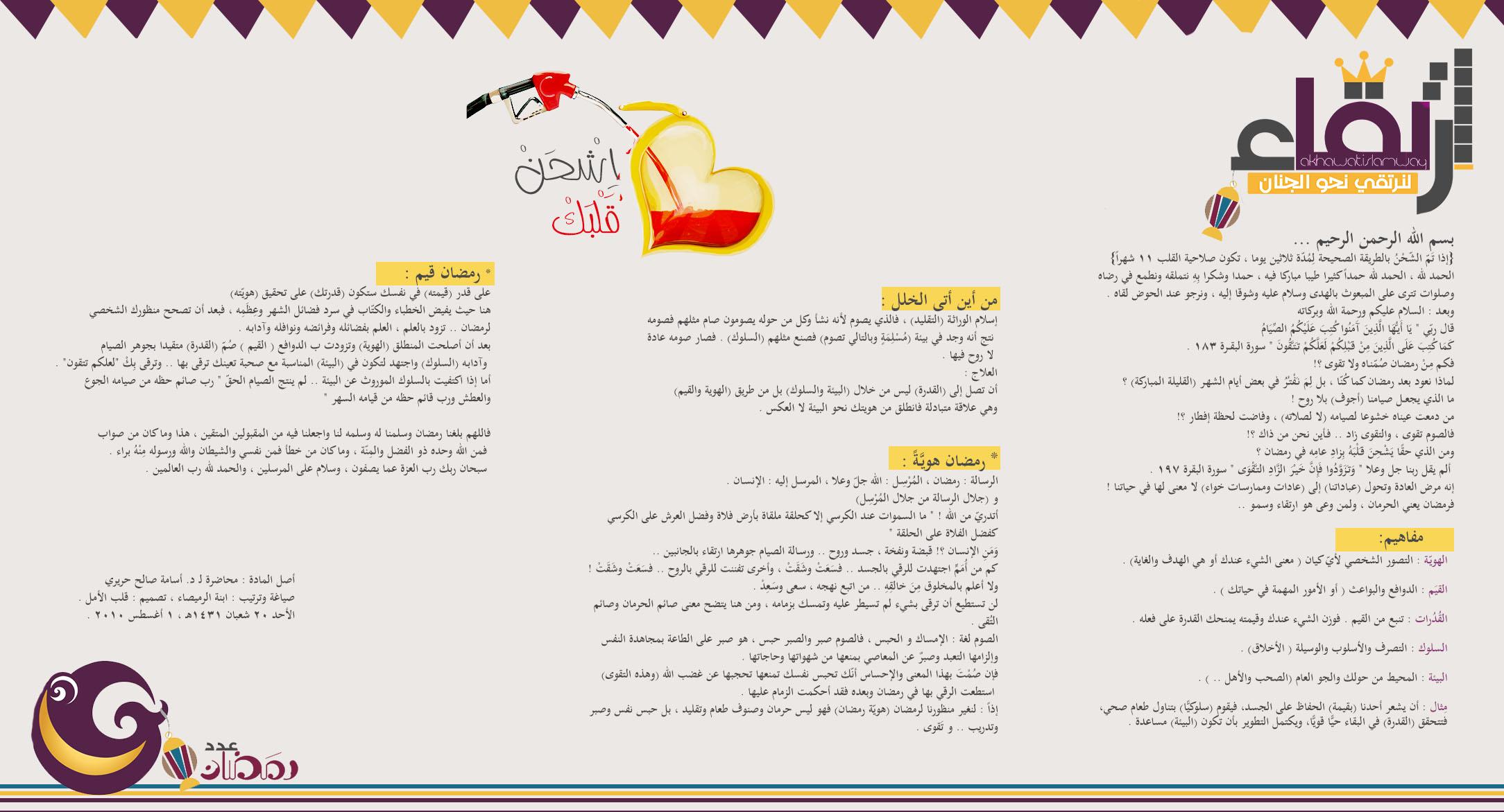 akhawat_islamway_1493990983____1.jpg