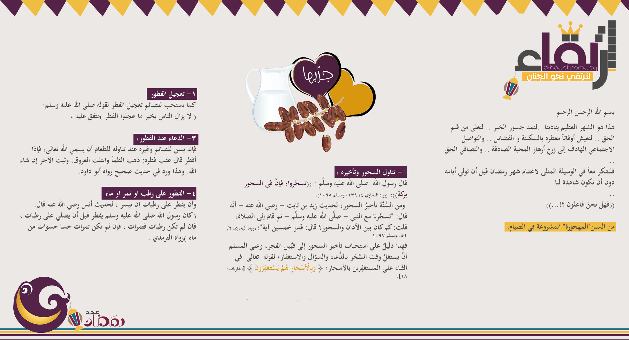 akhawat_islamway_1494578867__2.jpg