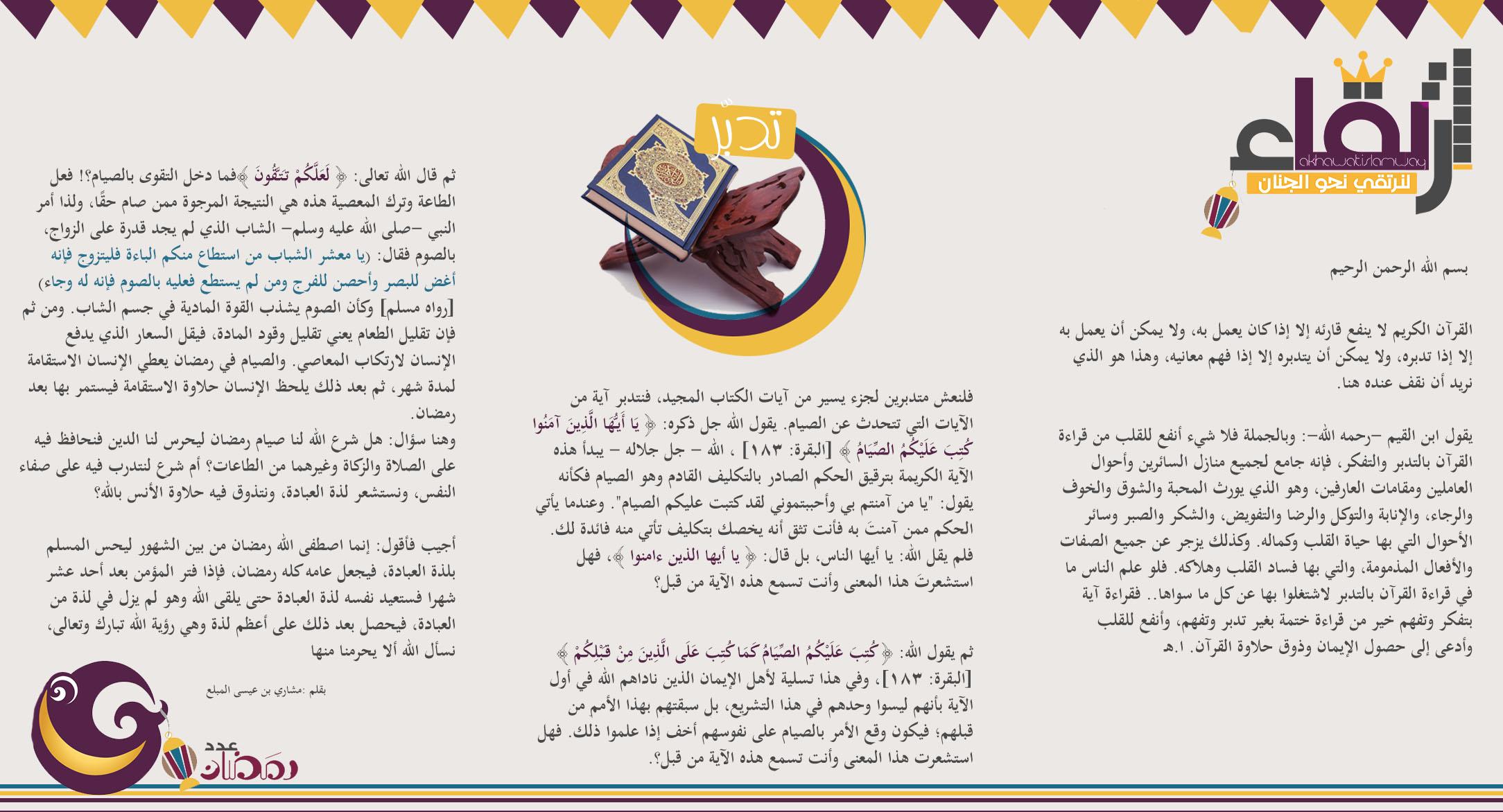 akhawat_islamway_1495227299__2.jpg
