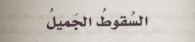 akhawat_islamway_1496961394__11.jpg