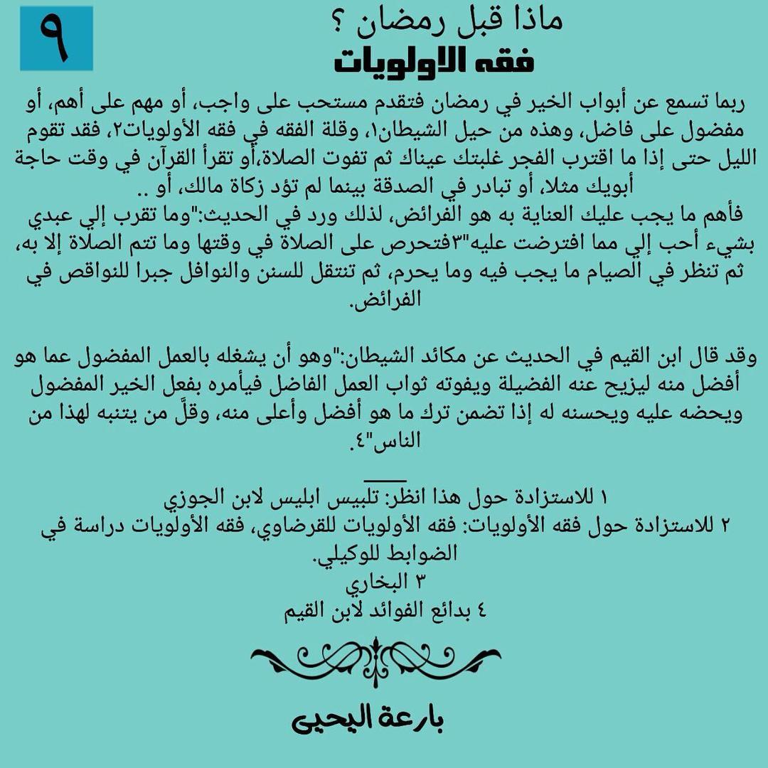 akhawat_islamway_1497221208__18513306_1807500129567283_9099785929165373440_n.jpg