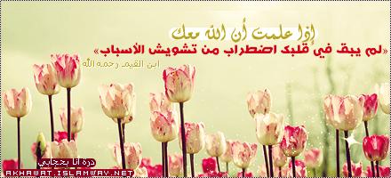 akhawat_islamway_1498133752__.png