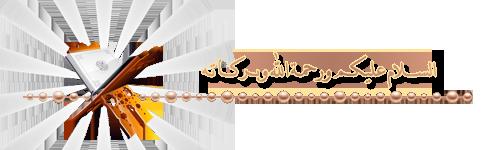 akhawat_islamway_1501139392_______1.png