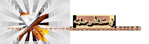 akhawat_islamway_1501139461_______3.png