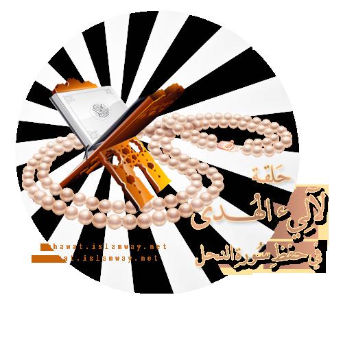akhawat_islamway_1501486245______.png