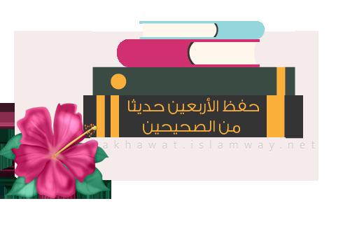 akhawat_islamway_1501605107__-.png