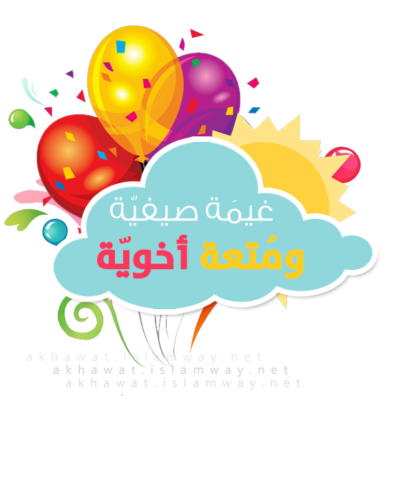 akhawat_islamway_1501606490__akhawat_islamway_1501417868__.png