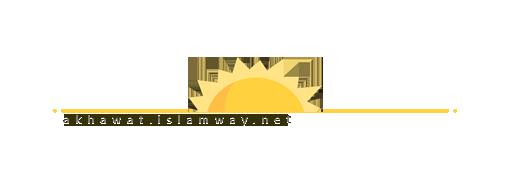 akhawat_islamway_1501606923__akhawat_islamway_1501592150__2.png