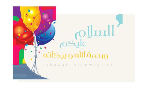 akhawat_islamway_1501607038__akhawat_islamway_1501592025__-.png