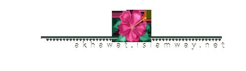 akhawat_islamway_1501612400__-3.png