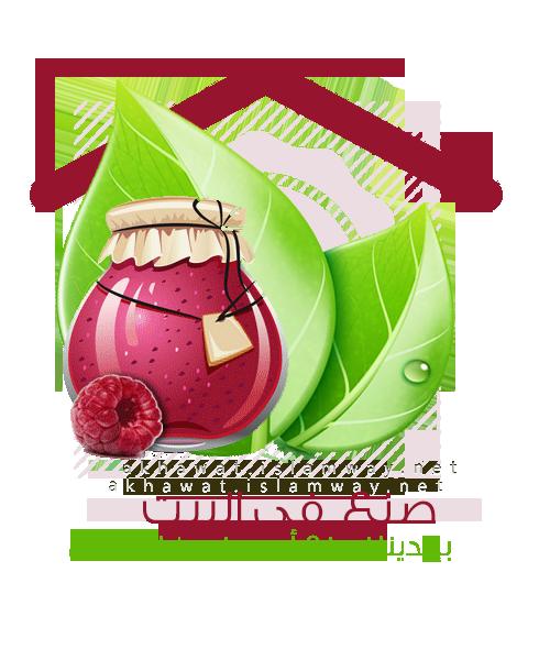 akhawat_islamway_1501713882__-.png