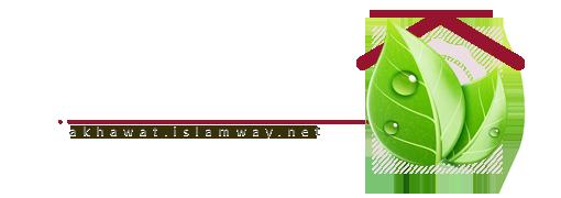 akhawat_islamway_1501715223__1.png