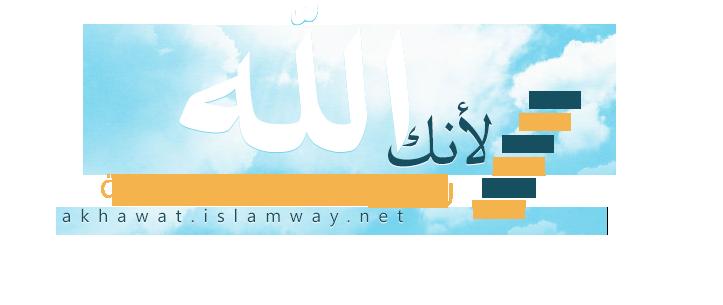 akhawat_islamway_1501760703__akhawat_islamway_1501284271__2-.png