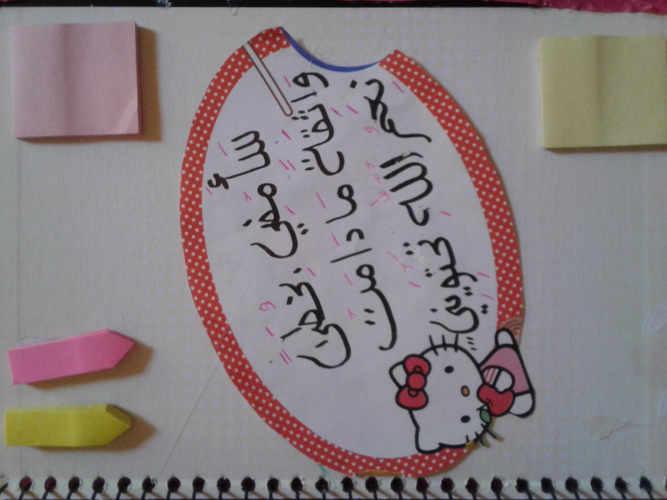 akhawat_islamway_1502918825___.jpg