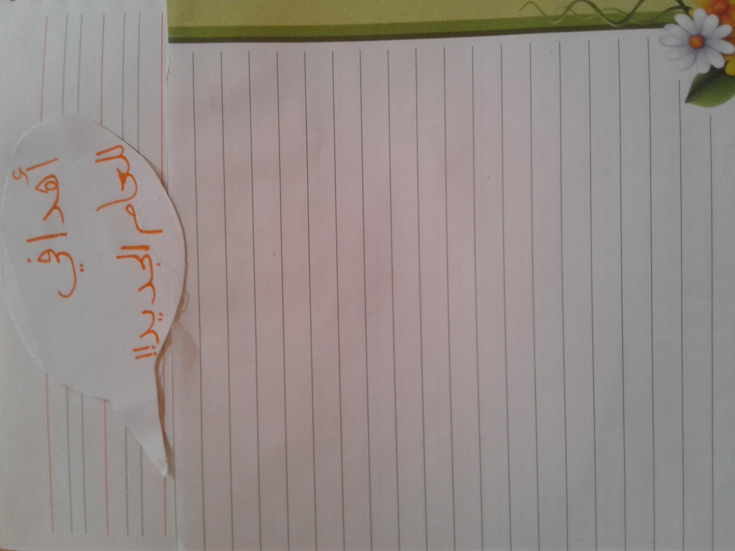 akhawat_islamway_1502918858___.jpg