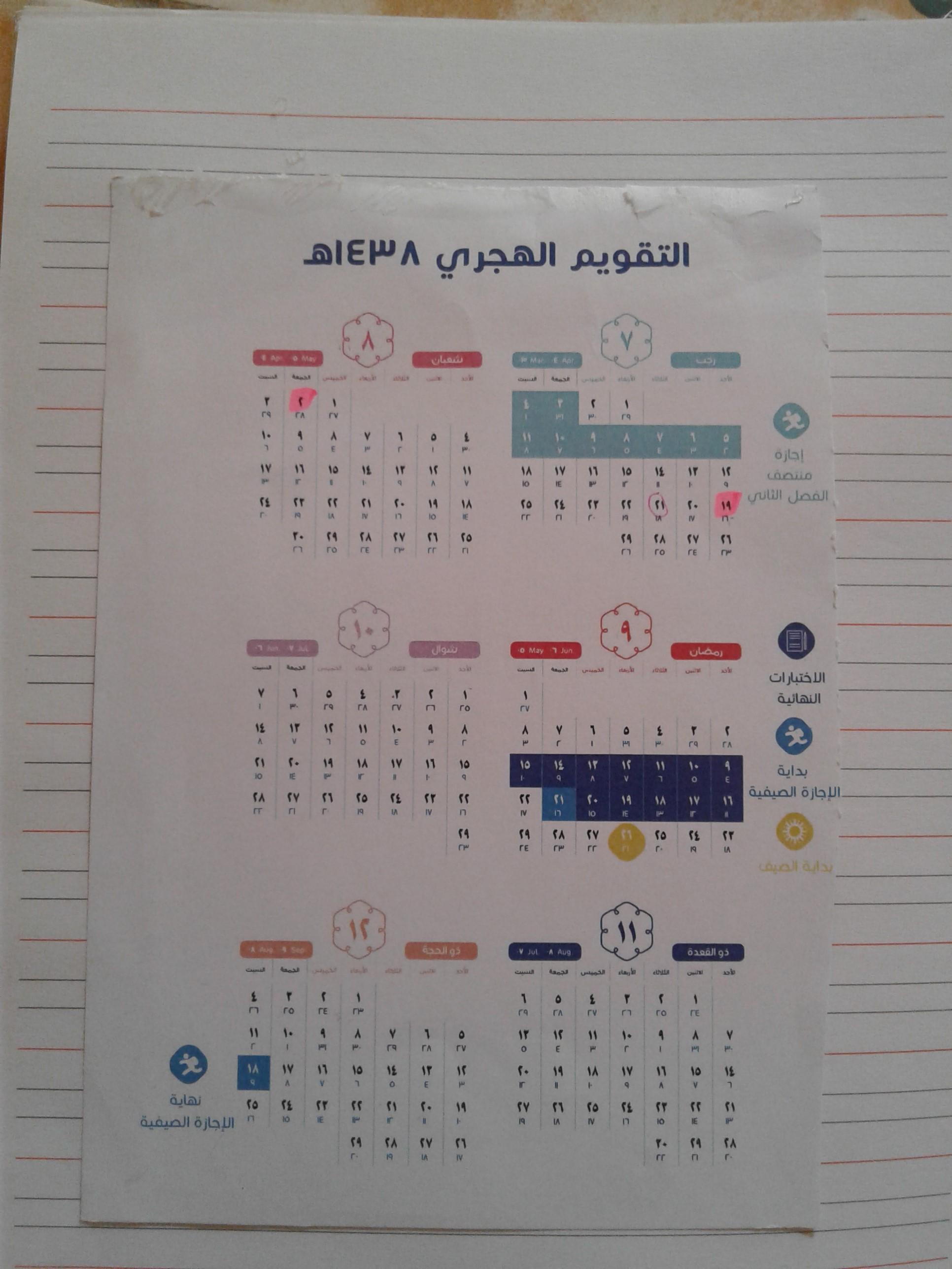akhawat_islamway_1504360502___.jpg