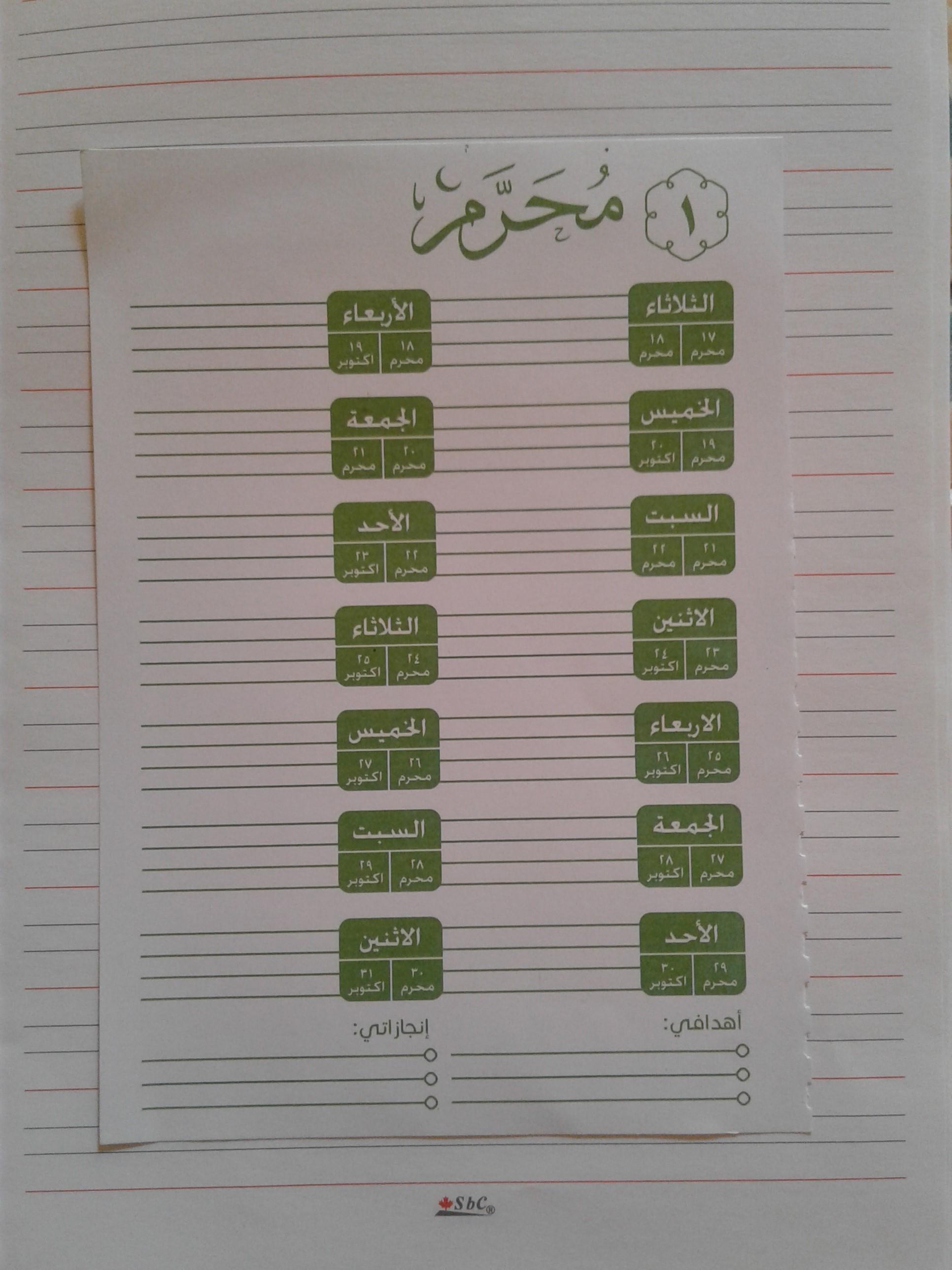 akhawat_islamway_1504360541___.jpg