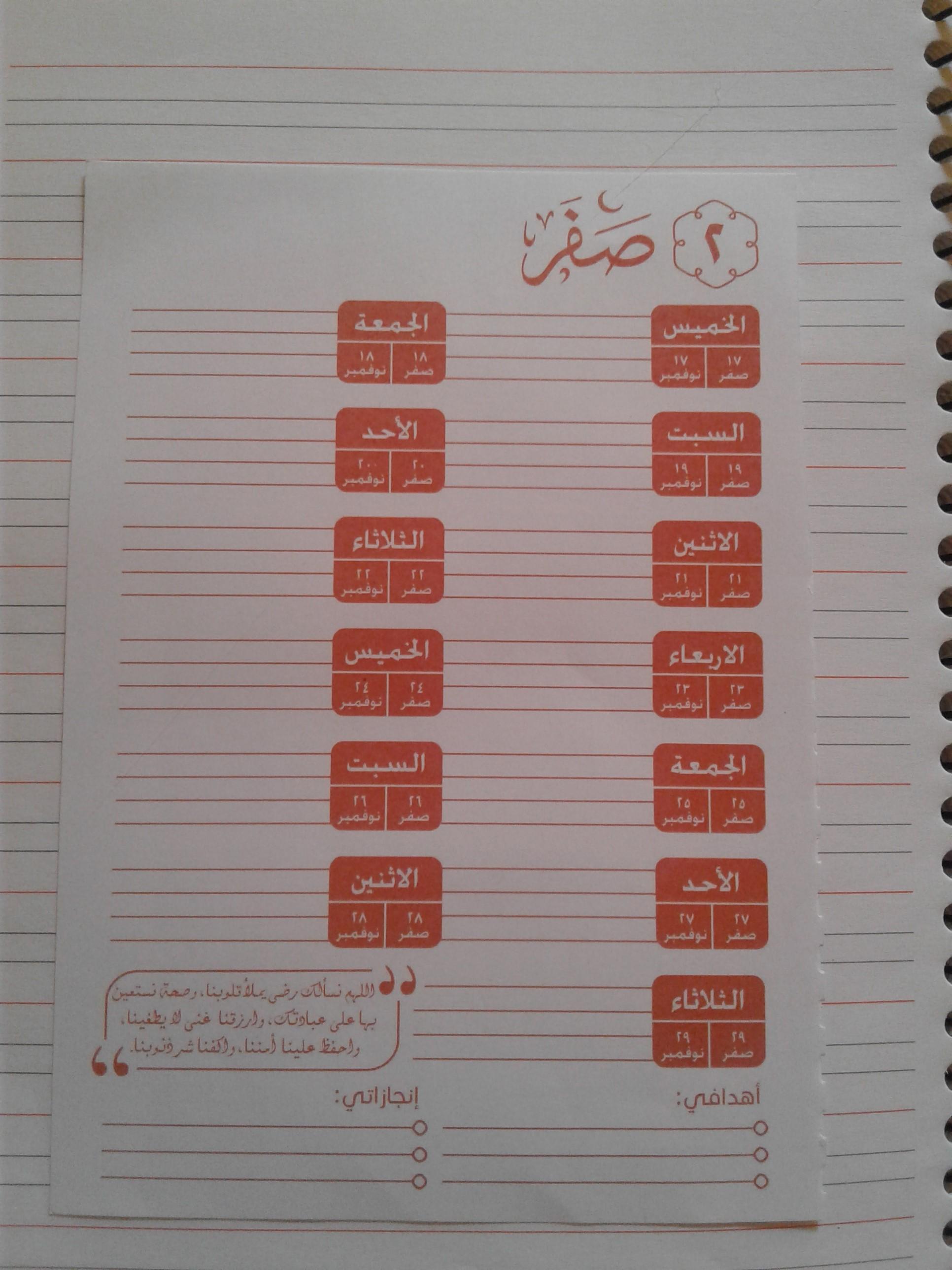 akhawat_islamway_1504360626___.jpg