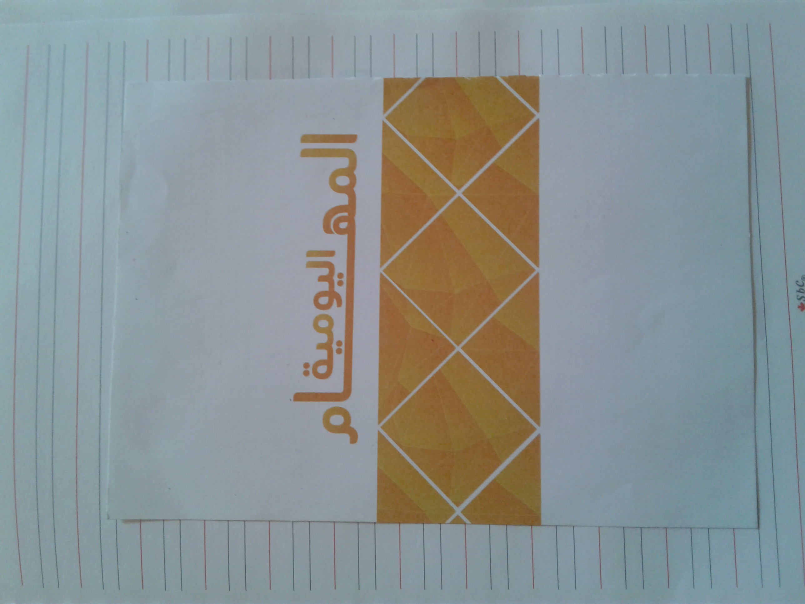 akhawat_islamway_1504360666___.jpg