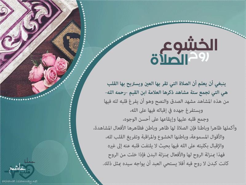 akhawat_islamway_1511995338__1.png