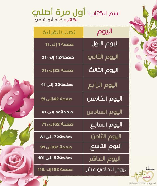 akhawat_islamway_1514036090__-.png