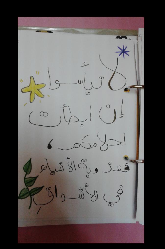 akhawat_islamway_1516210923__screenshot_------1.png
