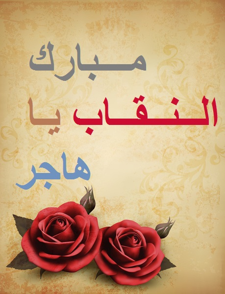 akhawat_islamway_1526435410__roses_and_vintage_background_vector_534146.jpg