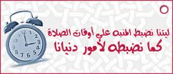thumb_akhawat_islamway_1417209610__fajer_mafati7_4.jpg